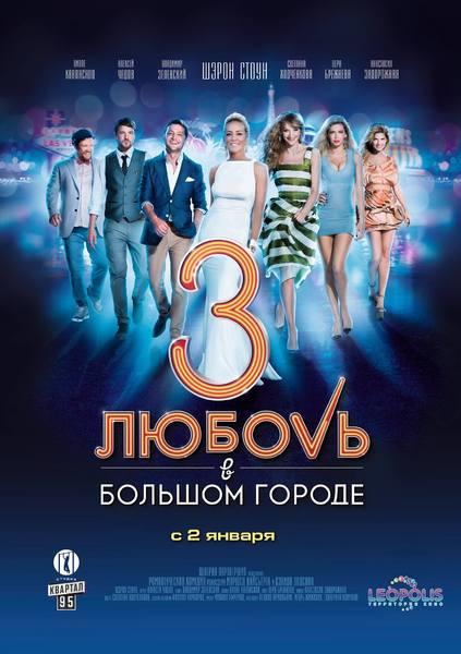 Любовь в большом городе 3 / Любов в големия град 3 (2014)