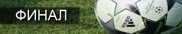 Шаблон: Шампионска Лига !!! Срок 08.03.2012 19:00 Победител / viktor_pi4a3 / Eabc6b4e510fd75a