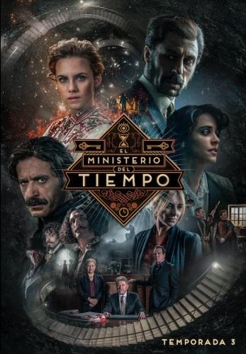 El Ministerio del Tiempo 3x13 / Министерство на времето 3x13 (2017)