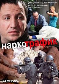 Наркотрафик с1 (2011)