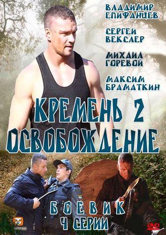 Кремень. Освобождение / Кремък. Освобождаване Сезон 2 (2013)