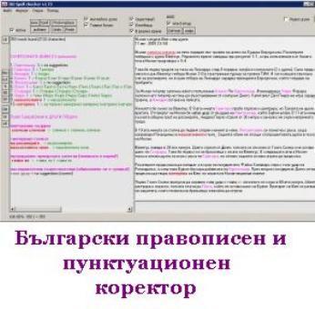 Български правописен и пунктуационен коректор E2644561747fe3e7
