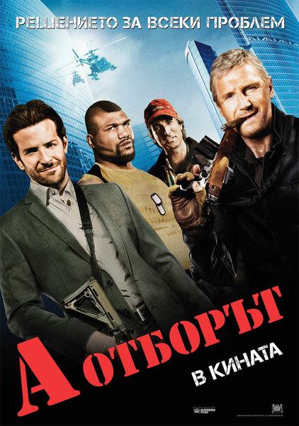 А отборът / The A-Team (2010)