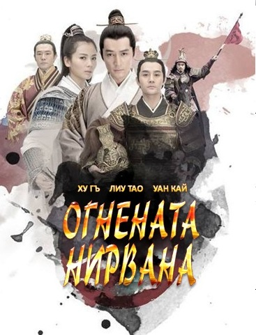 Nirvana in Fire | Lang Ya Bang 66a9caf644c9eab7