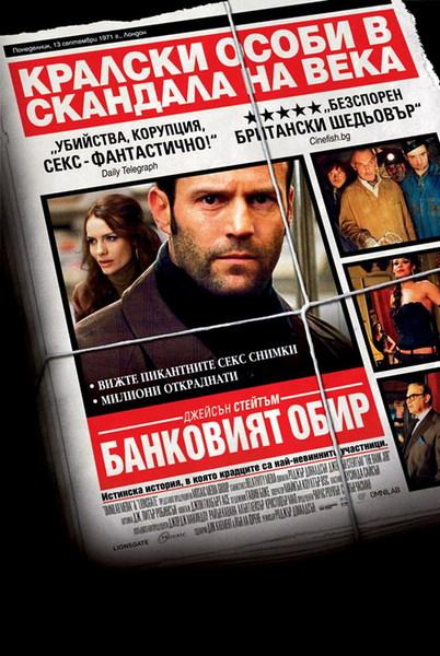 The Bank Job / Банковият обир (2008) E5c701400826eb14