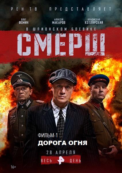 СМЕРШ (2019)
