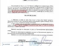 Забрана за риболов 2012 г. 638a6cd9b564d35b